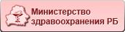 Минздрав РБ